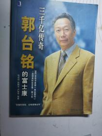 三千亿传奇:郭台铭的富士康