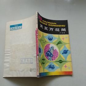 天文万花筒(少年百科丛书)