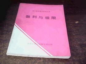 高中数学教学参考丛书:数列与极限