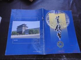 北京钱币〔2006年 第2期〕
