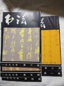 书法   1997年第1,3,4,5,6期五期合售15元