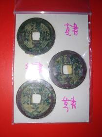 淳化元宝 【宋代】小平  真,行,草 三个合售