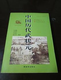 中国历代武状元