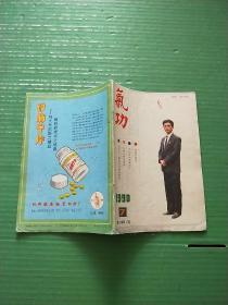 气功(1990年第7期)自然旧