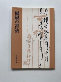 二玄社 杨岘的书法   高木圣雨编  1992年 初版一刷
