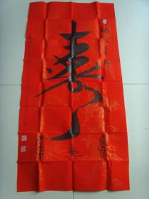 党相振(一方):书法:寿(中国书法研究院艺术委员会委员,中国国画院院士,中国艺术促进会理事,北京国创书画院院士、中国诗书画出版社社长)