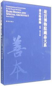 故宫博物院藏品大系·善本特藏编8:满文古籍