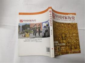 中国国家历史(贰)