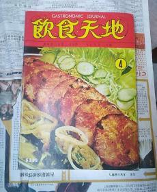 饮食天地  1979年第4期