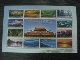 邮票: 2004-24 庆祝中华人民共和国成立55周年 祖国边陲风光 小全张