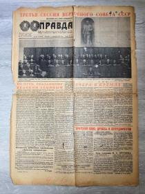 Правда 真理报 1963年印 包邮挂刷