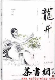 茶书网:《龙井》(长篇小说)