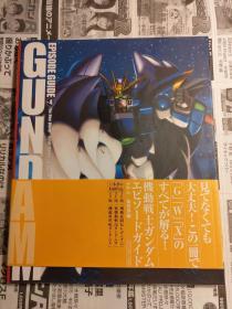 日本原版 机动战士高达(Vol.4)新世纪篇  机动戦士ガンダムエピソードガイド (Vol.4) 付书腰初版绝版不议价不包邮