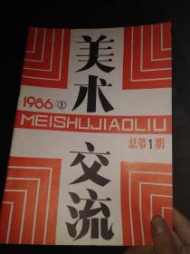 美术交流创刊号1986-1