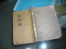 西游补(竖版繁体书角卷了出版时间是书后面的日期有轻微水迹)