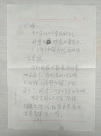 两弹元勋、教育部原部长、四川省委原书记 刘西尧将军 致 六姨陈受鸟教授(吴大任夫人、陈衡哲之妹) 珍稀手札一通2页。