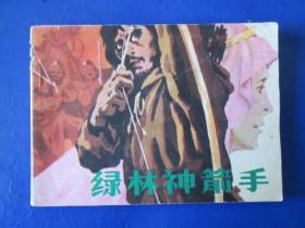 绿林神箭手 绘画版 连环画 小人书 广西人民出版社64开