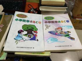 2002小学数学ABC卷+2003小学数学ABC卷 ---两本合售