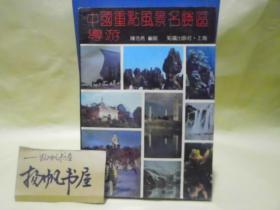 中国重点风景名胜区导游.