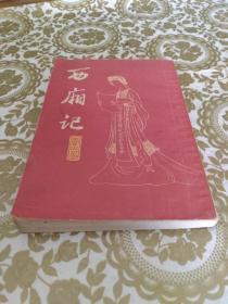 西厢记 (上海古籍版 1978年12月 新一版一印)