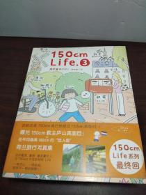 一个人泡澡-150cm Life 2 & 3-一个人上东京-150cm Life 2 & 3-一个人的第一次【五册合售】