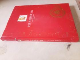 老孩子的地球之旅:全球儿童文学典藏书系