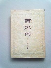 两辺倒【昭和二十八年四月一日印刷】日文原版书