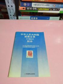 中华人民共和国邮票目录1993附件