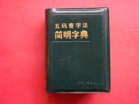 五码查字法简明字典