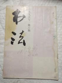 书法   1995年第6期