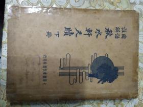 国语注解秋水轩尺牍:下册 【民国二十三年三月出版】