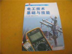 电工技术基础与技能——书比较干净