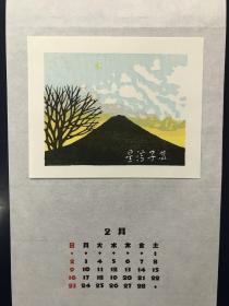 日本藏书票 月历 井野英二  1997年2月作