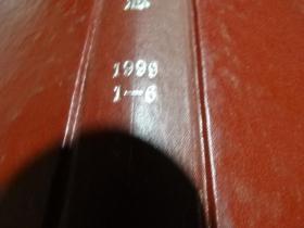 山西医药杂志1999