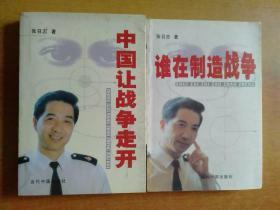 中国让战争走开、谁在制造战争 2册合售