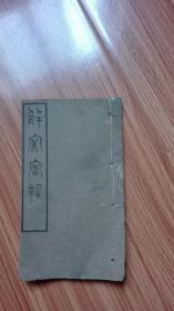 解深密经(民国丁福保编,线装本)