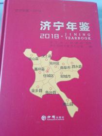 济宁年鉴 济宁市人民政府主办 方志出版社