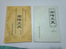 浏阳文史(第九辑、第十辑)2本合售    书9品如图