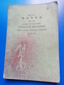 现代初中英语教科书(第二册)