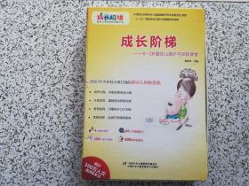 成长阶梯 — 0-3岁婴幼儿测评与早教课程(成长阶梯基础知识、成长阶梯亲子游戏、成长阶梯家庭课堂)共三册带光盘两张 卡两张使用过  盒装 请阅图