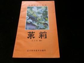 茉莉--盆栽花卉小丛书
