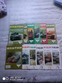 坦克装甲车辆 1995年 全年刊