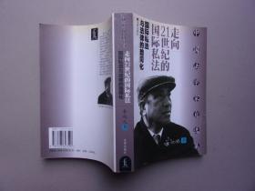 走向21世纪的国际私法:国际私法与法律的趋同化(中国法学家自选集)
