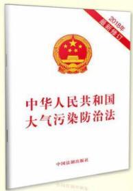 →正版→中华人民共和国大气污染防治法 2018年最新修订 单行本
