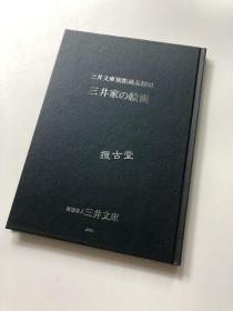 三井文库别馆藏品图录 三井家の绘画  平成14年 2002年初版