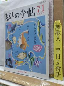 暮しの手帖 71 8-9月号 summer 2014  日文原版16开日本杂志 暮しの手帖社出版