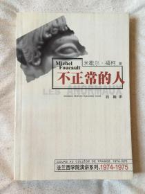 不正常的人(法兰西学院演讲系列,1974-1975)【大32开】