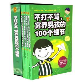 正版包邮 不打不骂穷养男孩的100个细节 家庭教育书籍正面管如何教育儿书籍