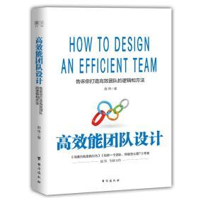 高效能团队设计