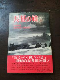 长征的娘(上)(日文原版)